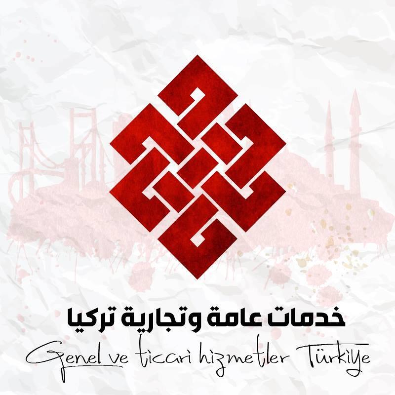 خدمات عامة وتجارية تركيا
