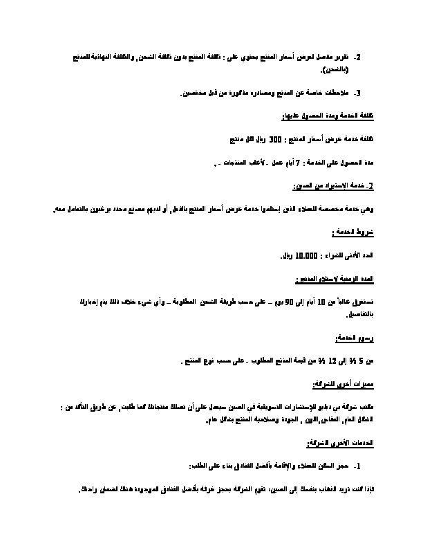 كتابة بروفايلات شركات بالعربي وترجمتها إلى الإنجليزي