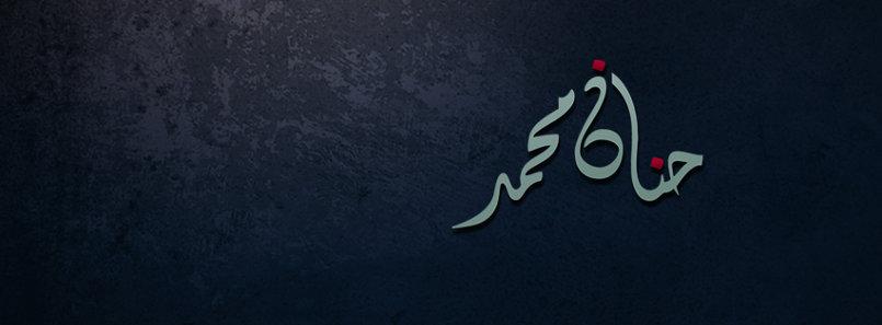مخطوطة حنان محمد