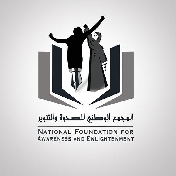 المجمع الوطني للصحوة والتنوير