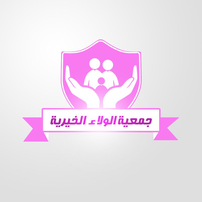 جمعية الولاء الخيرية