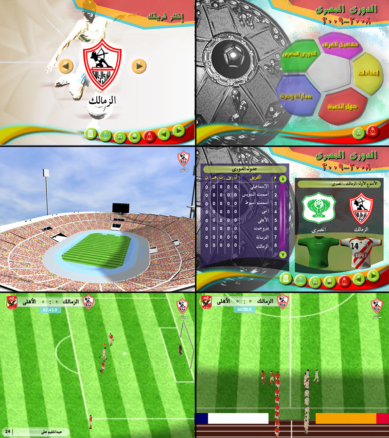 Egyptian Premier League Video Game - 2007