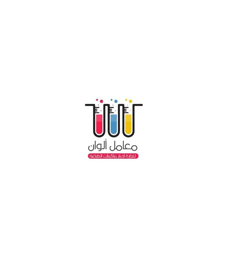شعار الوان