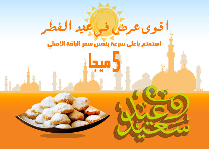 Mobinil ad on web page