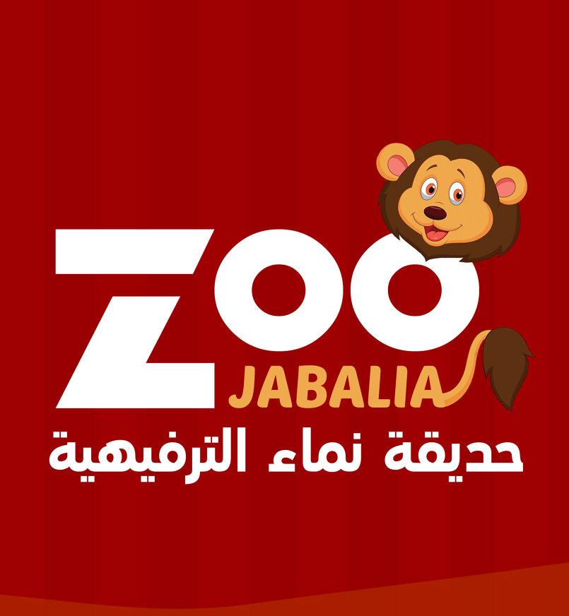 شعار الحديقة
