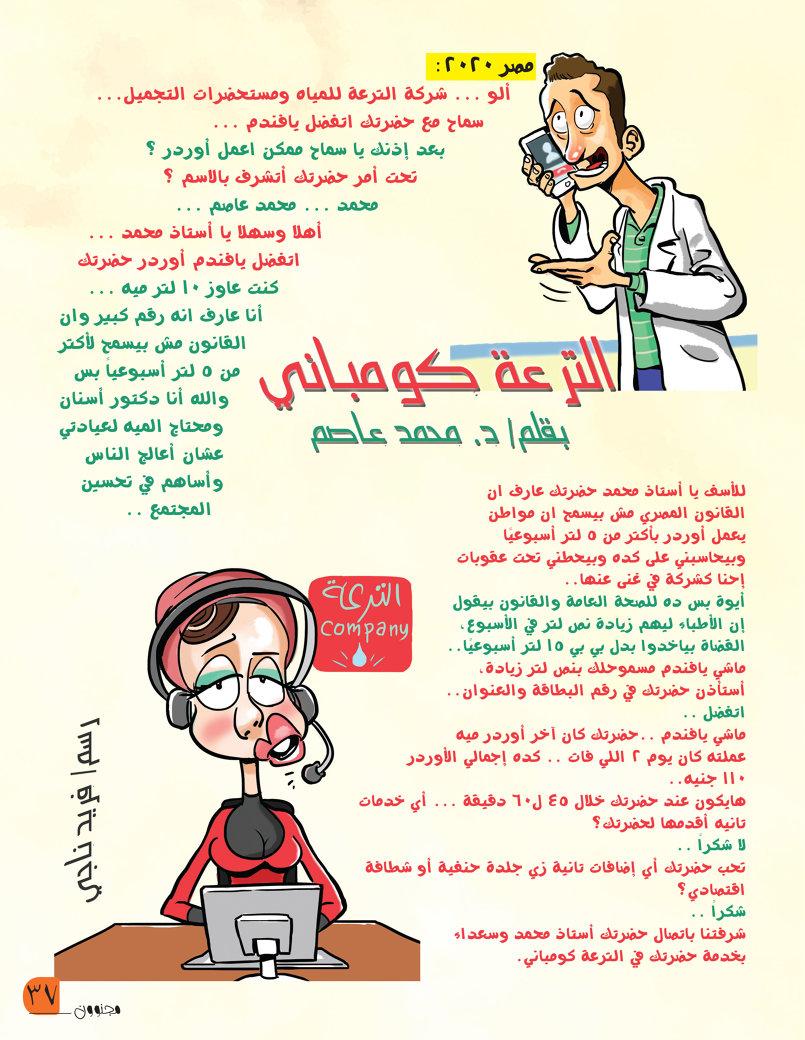 الترعة كومباني (مجلة مجنوون).  مجنوون مجلة كومكس عربية ساخرة للكبار على التابلت والسمارت فون.  حمل من هنا: للأندرويد http://goo.gl/Su32TT للأبل http://goo.gl/4De5XA
