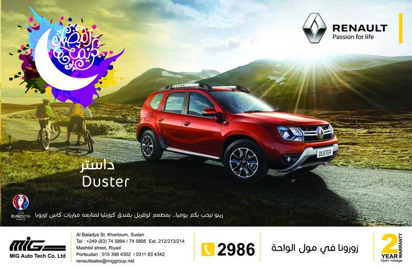 MIG Auto Tech Motor - Ramadan Ads