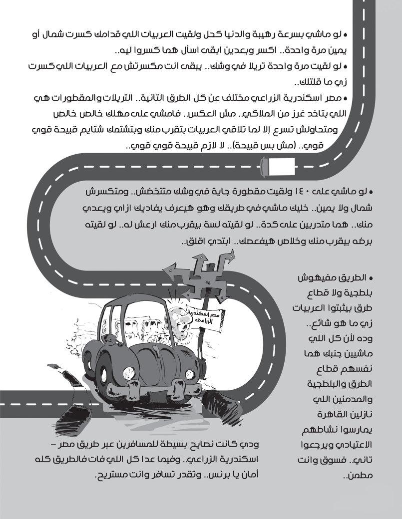 المغيث دليلك للسفر (مجلة مجنوون).  مجنوون مجلة كومكس عربية ساخرة للكبار على التابلت والسمارت فون.  حمل من هنا: للأندرويد http://goo.gl/Su32TT للأبل http://goo.gl/4De5XA