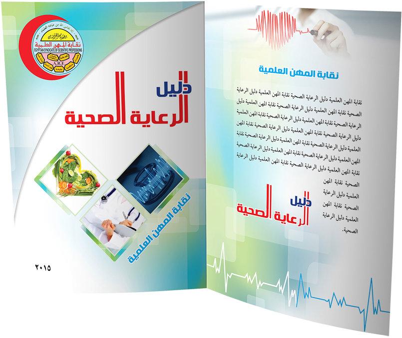تصميم كتب تعليمية وأغلفة