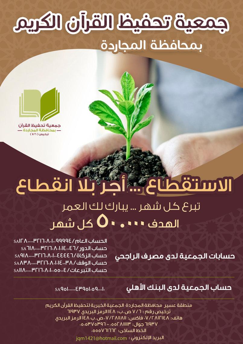 جمعية القرآن الكريم