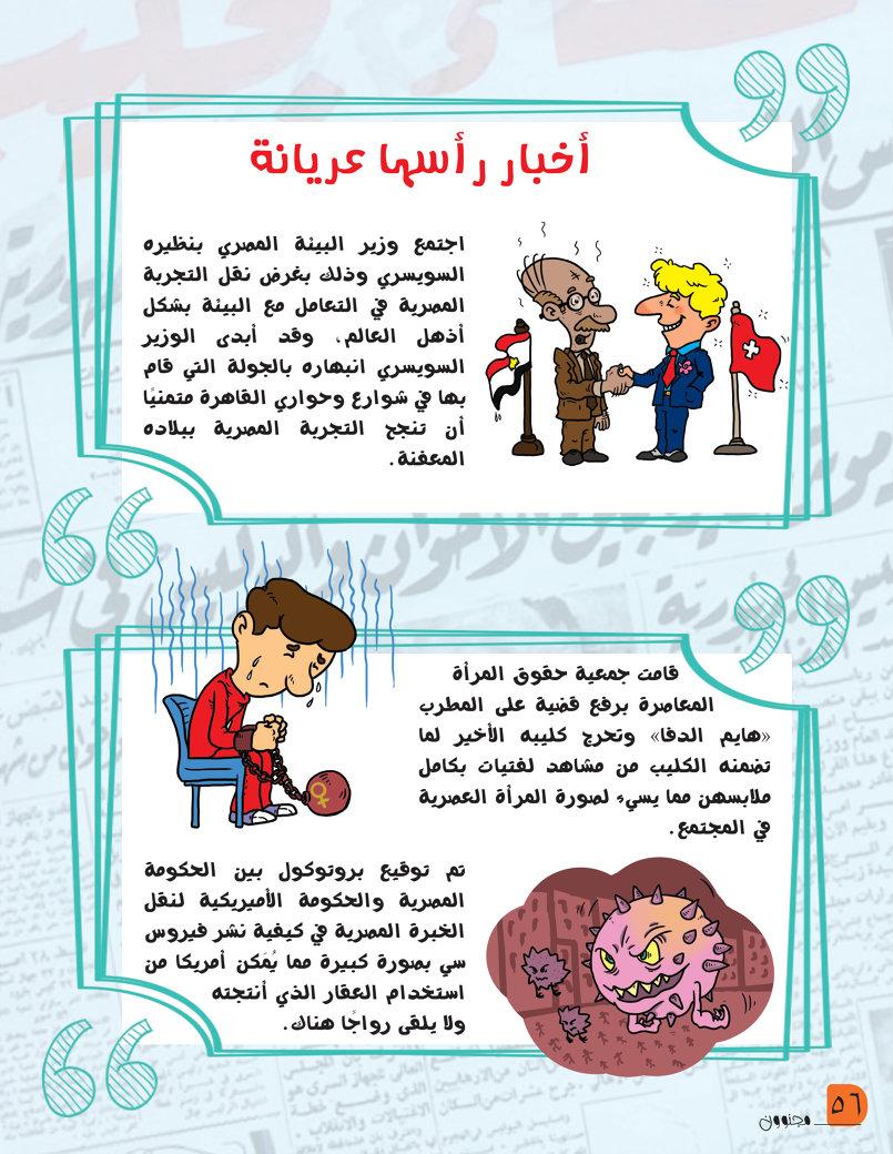 هرتلة اليوم (مجلة مجنوون).  مجنوون مجلة كومكس عربية ساخرة للكبار على التابلت والسمارت فون.  حمل من هنا: للأندرويد http://goo.gl/Su32TT للأبل http://goo.gl/4De5XA