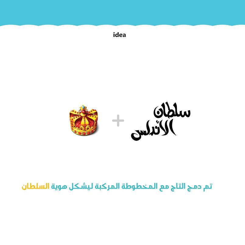 Sultan Al-Andalus logo
