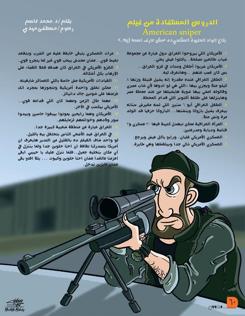 الدروس المستفادة (مجلة مجنوون).  مجنوون مجلة كومكس عربية ساخرة للكبار على التابلت والسمارت فون.  حمل من هنا: للأندرويد http://goo.gl/Su32TT للأبل http://goo.gl/4De5XA