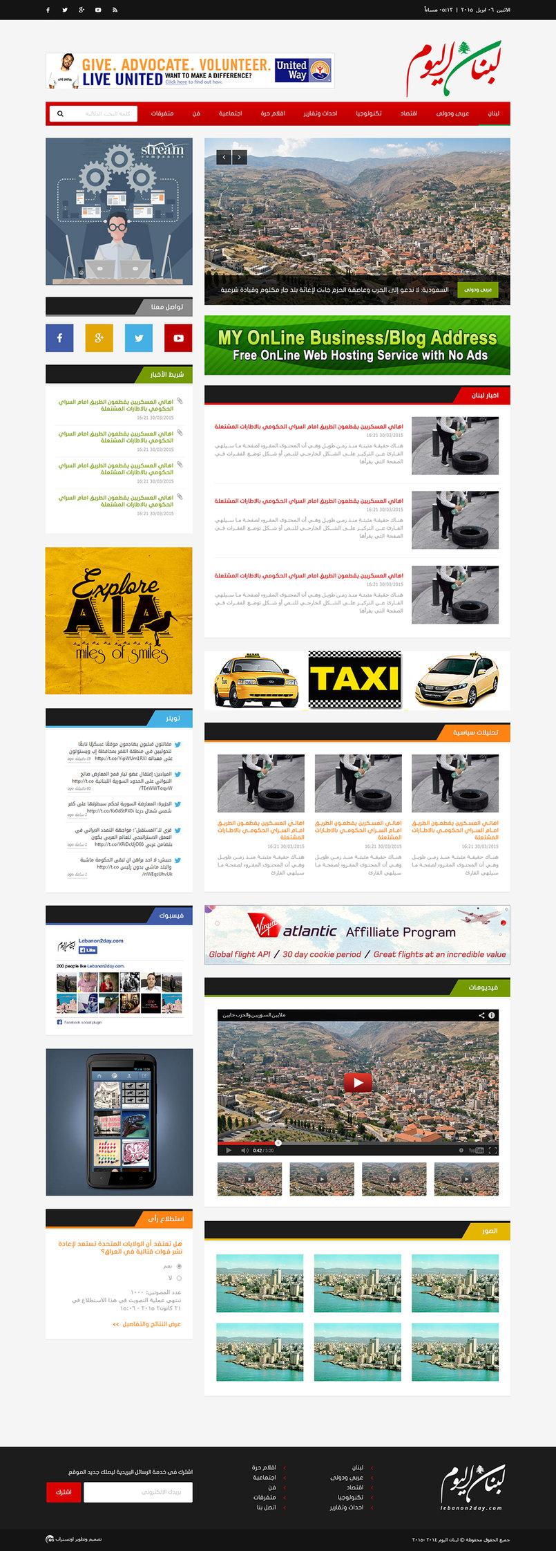 موقع لبنانون اليوم الإخبارى