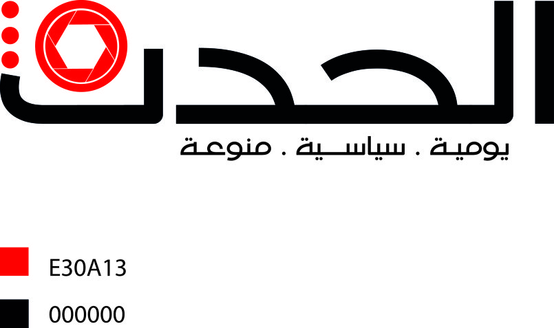 Newspaper Logo - The Event الحدث