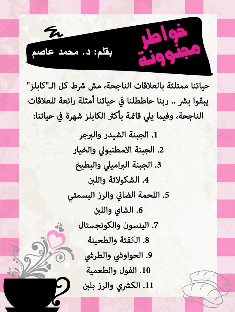 خواطر مجنوونة (مجلة مجنوون).  مجنوون مجلة كومكس عربية ساخرة للكبار على التابلت والسمارت فون.  حمل من هنا: للأندرويد http://goo.gl/Su32TT للأبل http://goo.gl/4De5XA