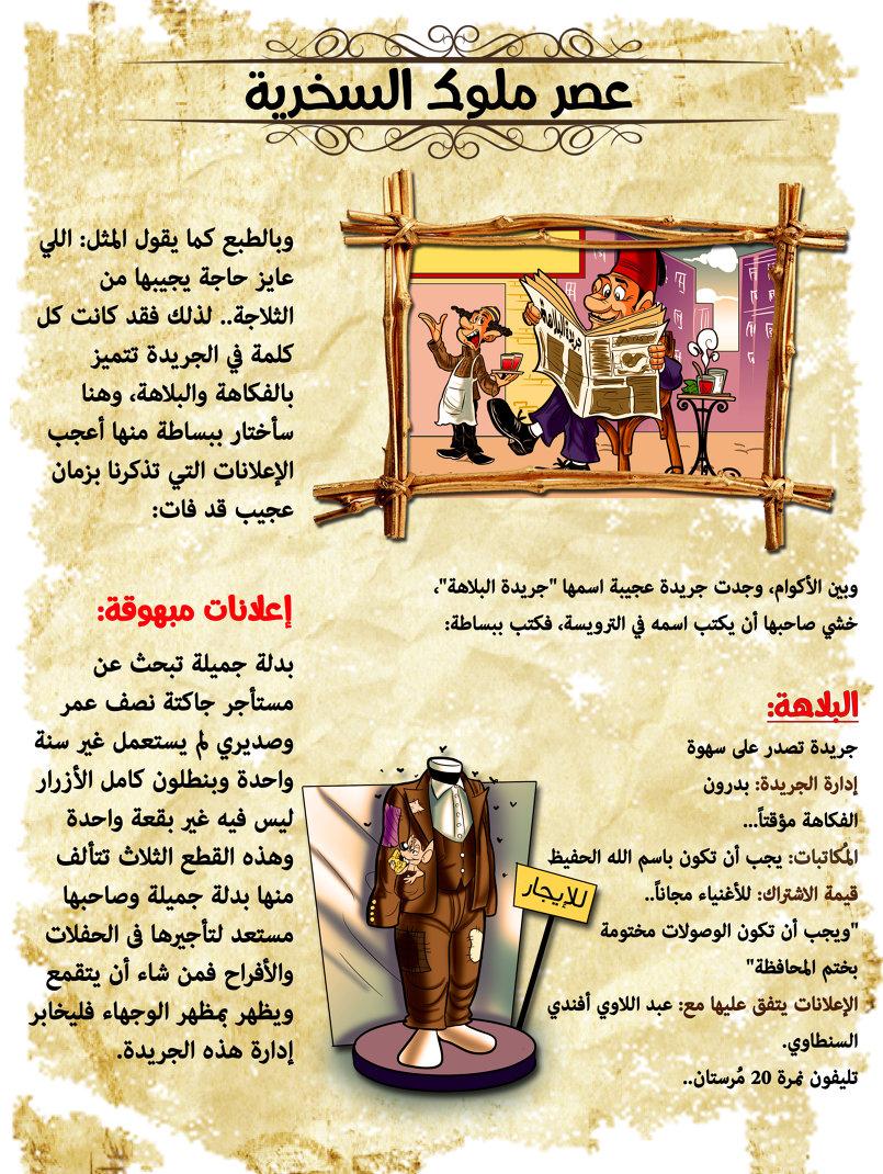 عصر ملوك السخرية (مجلة مجنوون).  مجنوون مجلة كومكس عربية ساخرة للكبار على التابلت والسمارت فون.  حمل من هنا: للأندرويد http://goo.gl/Su32TT للأبل http://goo.gl/4De5XA