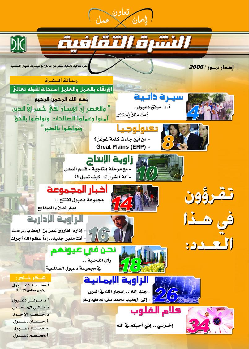Arabic Publications
