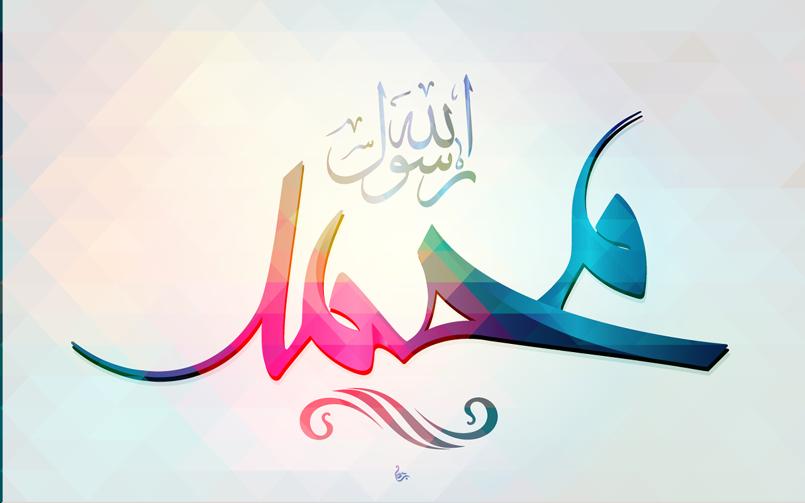 مخطوطة محمد رسول الله