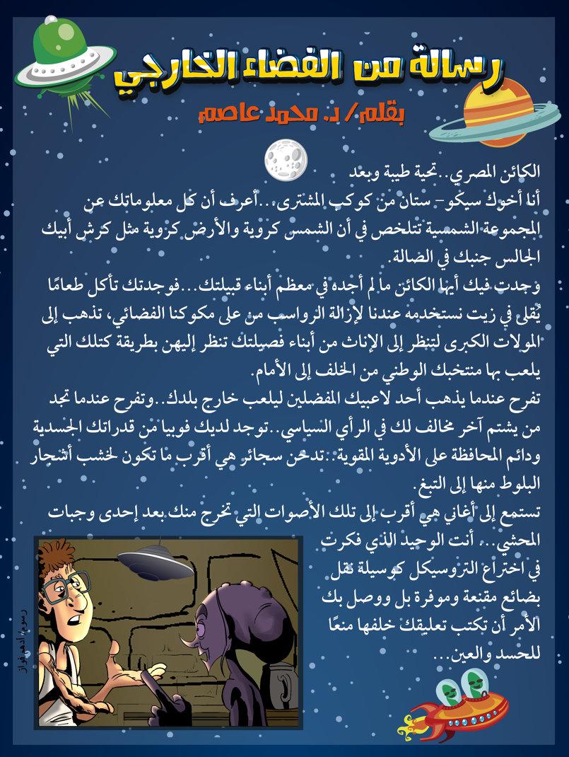 رسالة من الفضاء الخارجي (مجلة مجنوون).  مجنوون مجلة كومكس عربية ساخرة للكبار على التابلت والسمارت فون.  حمل من هنا: للأندرويد http://goo.gl/Su32TT للأبل http://goo.gl/4De5XA
