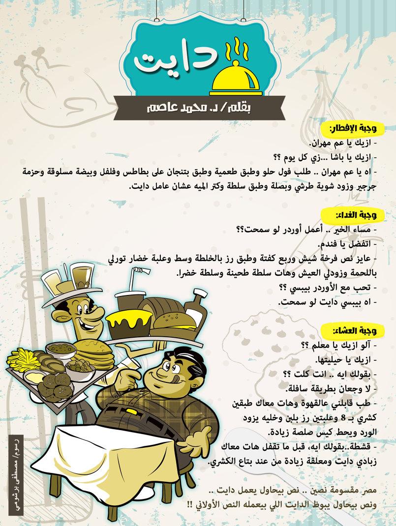 دايت (مجلة مجنوون).  مجنوون مجلة كومكس عربية ساخرة للكبار على التابلت والسمارت فون.  حمل من هنا: للأندرويد http://goo.gl/Su32TT للأبل http://goo.gl/4De5XA