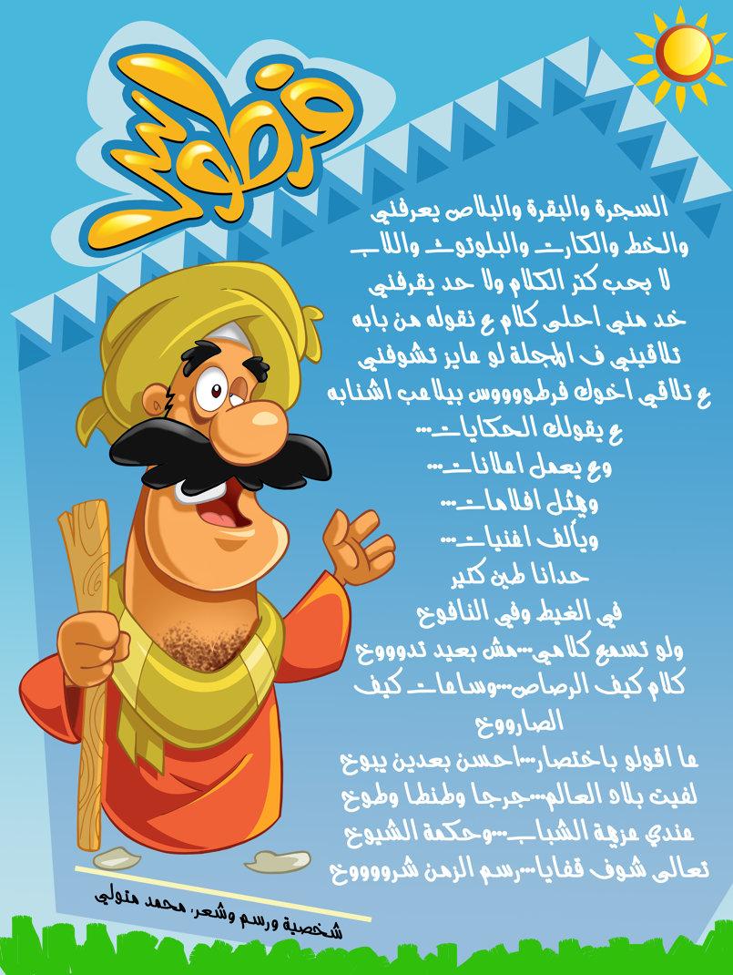 فرطوس (مجلة مجنوون).  مجنوون مجلة كومكس عربية ساخرة للكبار على التابلت والسمارت فون.  حمل من هنا: للأندرويد http://goo.gl/Su32TT للأبل http://goo.gl/4De5XA