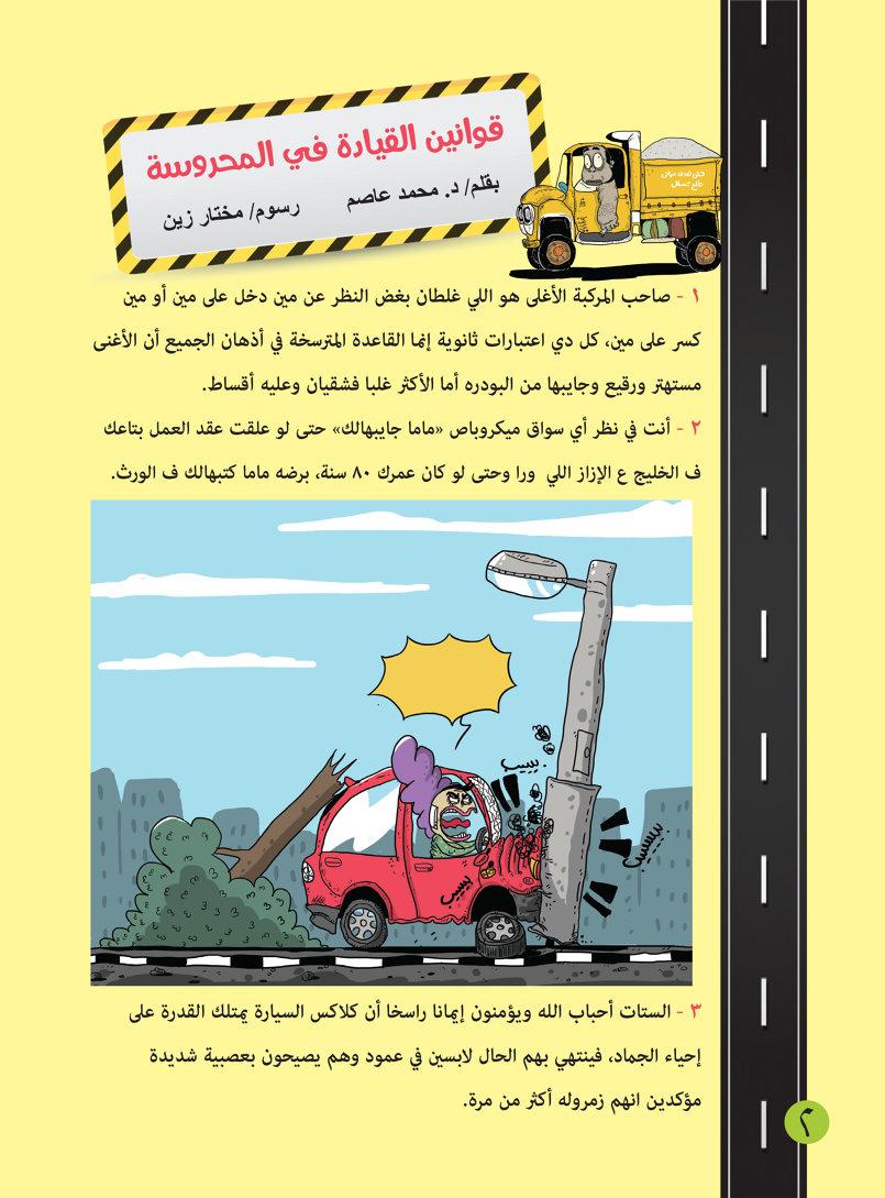 قوانين القيادة في المحروسة (مجلة مجنوون).  مجنوون مجلة كومكس عربية ساخرة للكبار على التابلت والسمارت فون.  حمل من هنا: للأندرويد http://goo.gl/Su32TT للأبل http://goo.gl/4De5XA