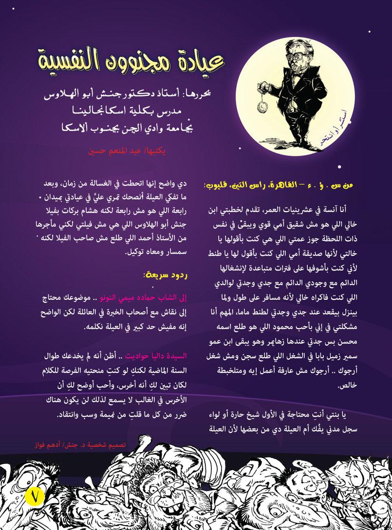 عيادة مجنوون النفسية (مجلة مجنوون).  مجنوون مجلة كومكس عربية ساخرة للكبار على التابلت والسمارت فون.  حمل من هنا: للأندرويد http://goo.gl/Su32TT للأبل http://goo.gl/4De5XA