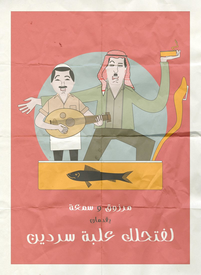 he 7aret Abu Awad (Abu Awad's Alley) bonus poster I Will Open Thee A Can of Sardines starring Marzooq (Hassan Ibrahim, may he rest in peace) & Som3a (Musa Hijazin).  Here is the link to the original song http://bit.ly/1jipjue
