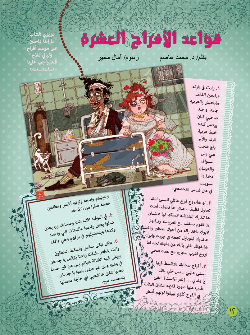 قواعد الأفراح العشرة (مجلة مجنوون).  مجنوون مجلة كومكس عربية ساخرة للكبار على التابلت والسمارت فون.  حمل من هنا: للأندرويد http://goo.gl/Su32TT للأبل http://goo.gl/4De5XA
