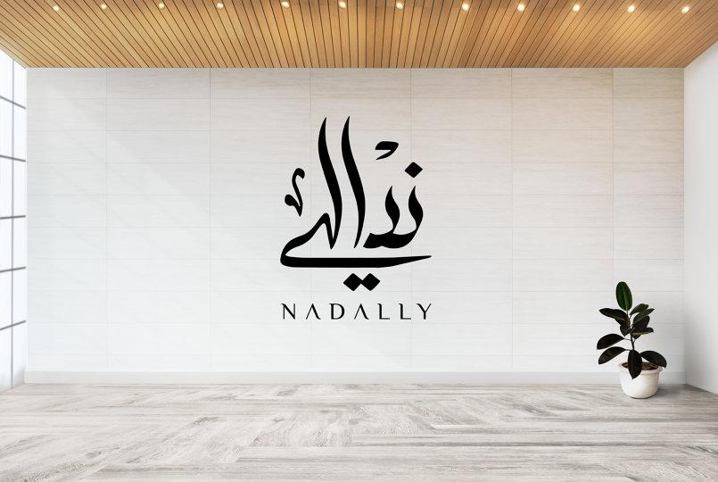 ندالي