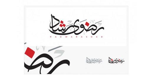 Radwa Rashad