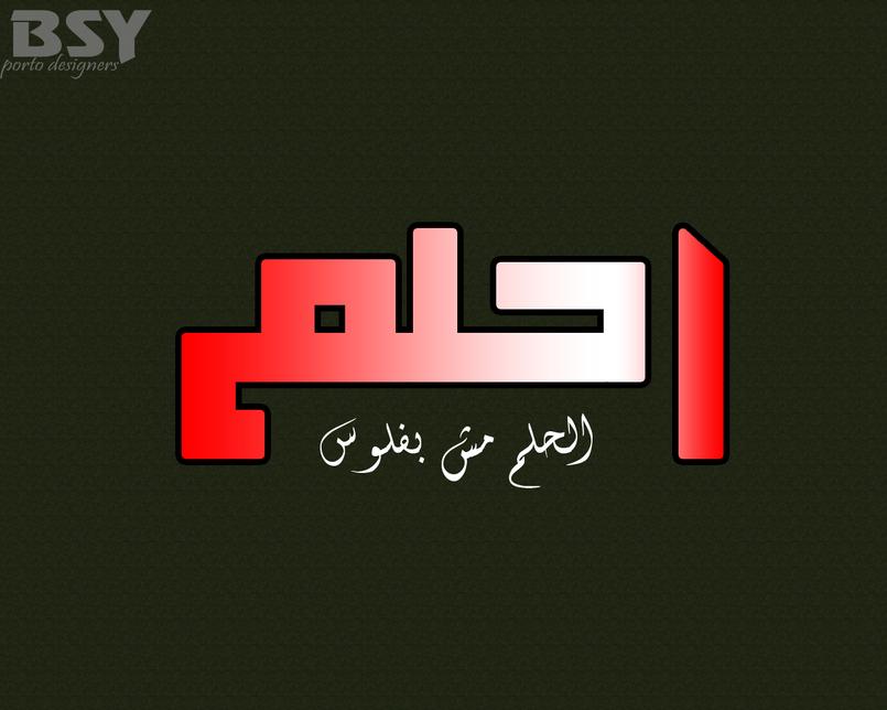 احلم  الحلم مش بفلوس فن الtypography