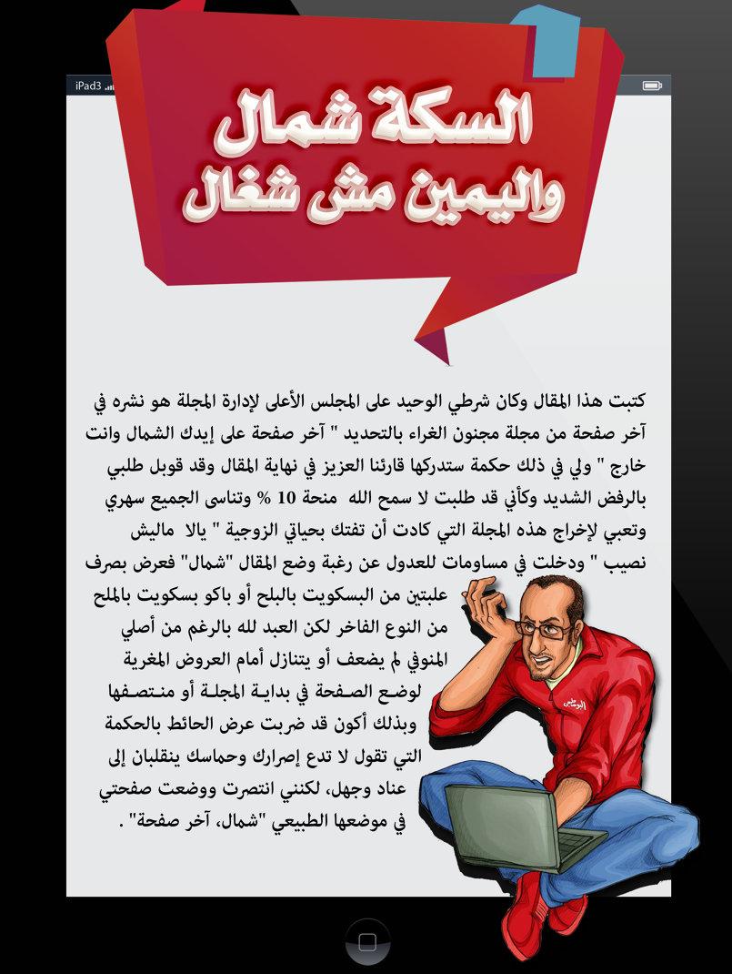 السكة شمال واليمين مش شغال (مجلة مجنوون).  مجنوون مجلة كومكس عربية ساخرة للكبار على التابلت والسمارت فون.  حمل من هنا: للأندرويد http://goo.gl/Su32TT للأبل http://goo.gl/4De5XA