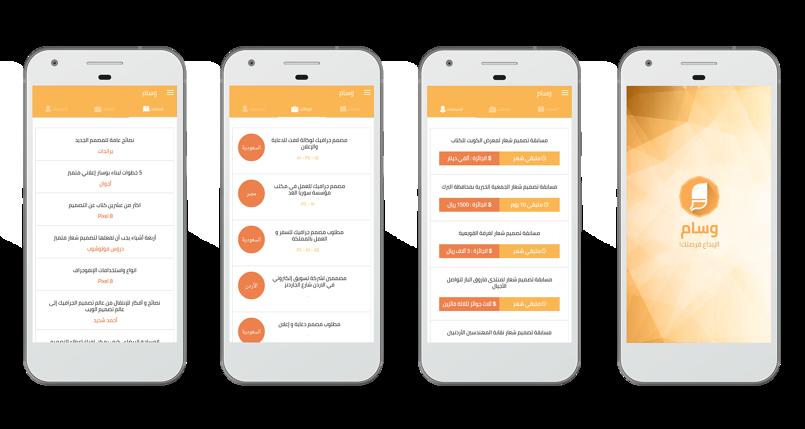 تطبيق وسام للهاتف المحمول