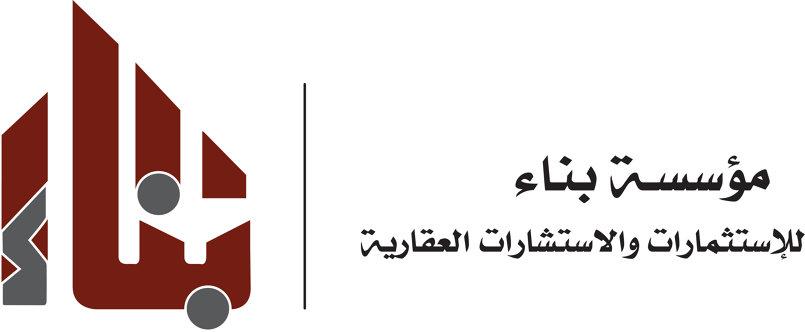 شعار مؤسسة بناء العقارية