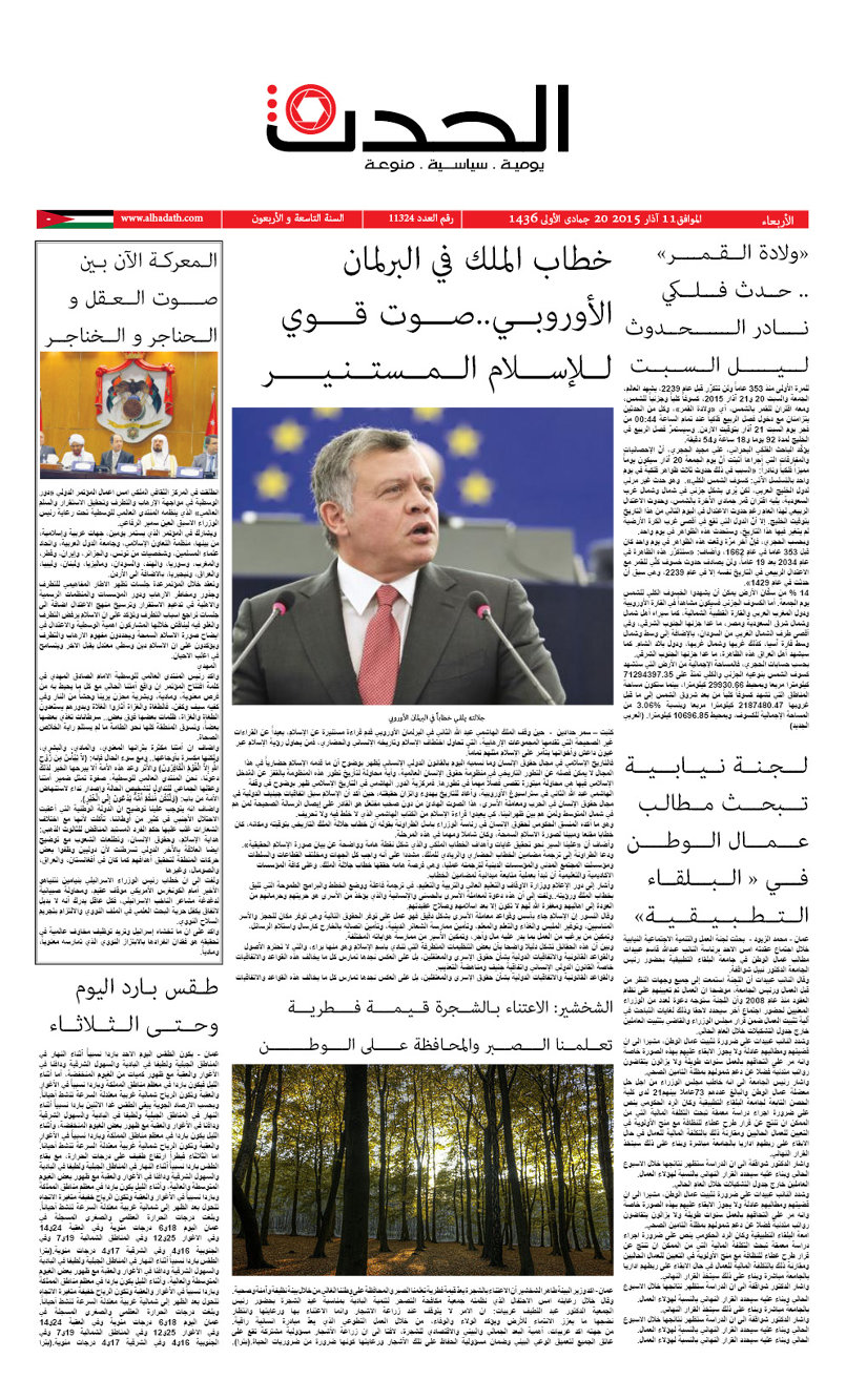The Event Newspaper Design