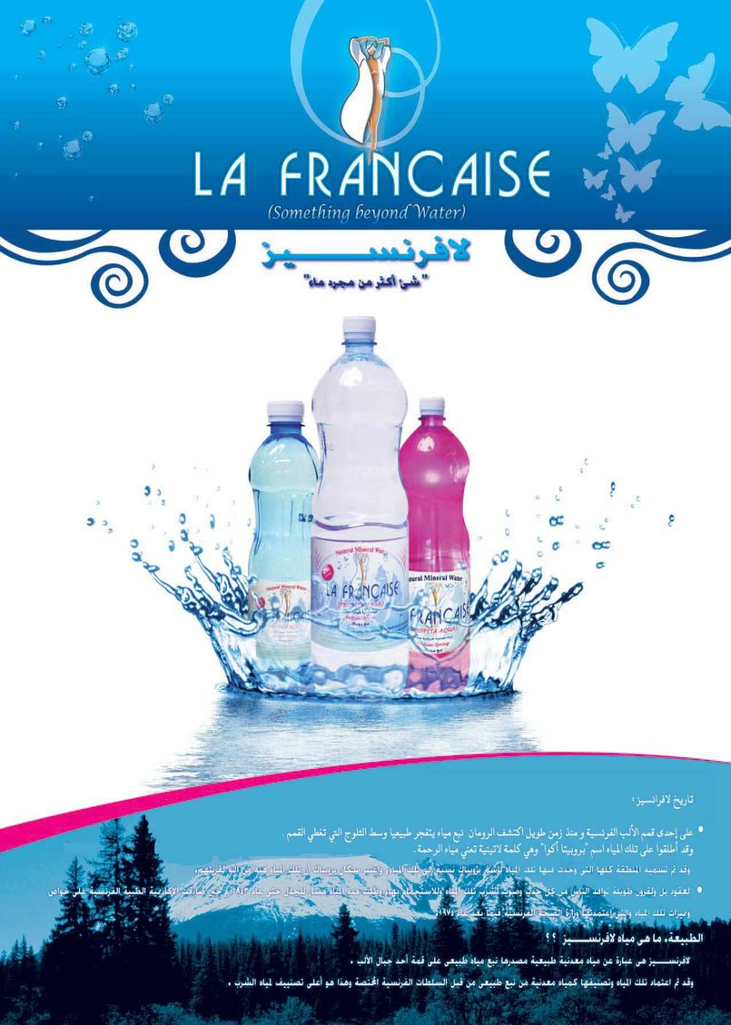LA FRANCAISE ) French Brand