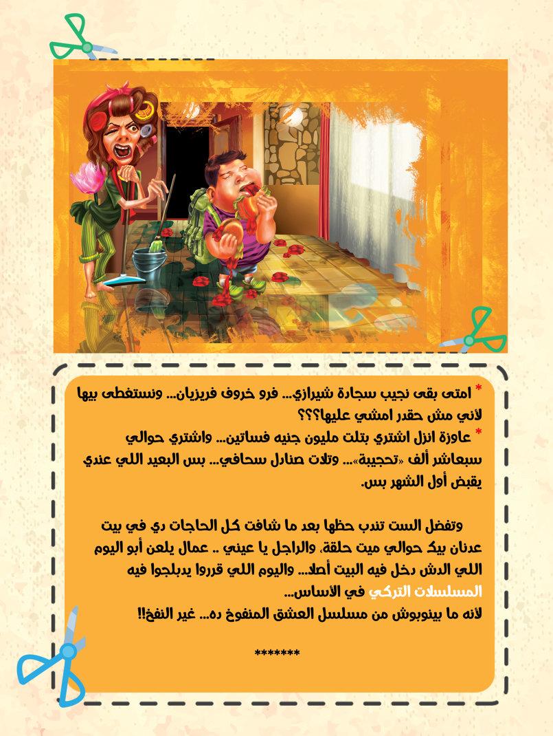 المؤامرة التركية والزوج المصري (مجلة مجنوون).  مجنوون مجلة كومكس عربية ساخرة للكبار على التابلت والسمارت فون.  حمل من هنا: للأندرويد http://goo.gl/Su32TT للأبل http://goo.gl/4De5XA