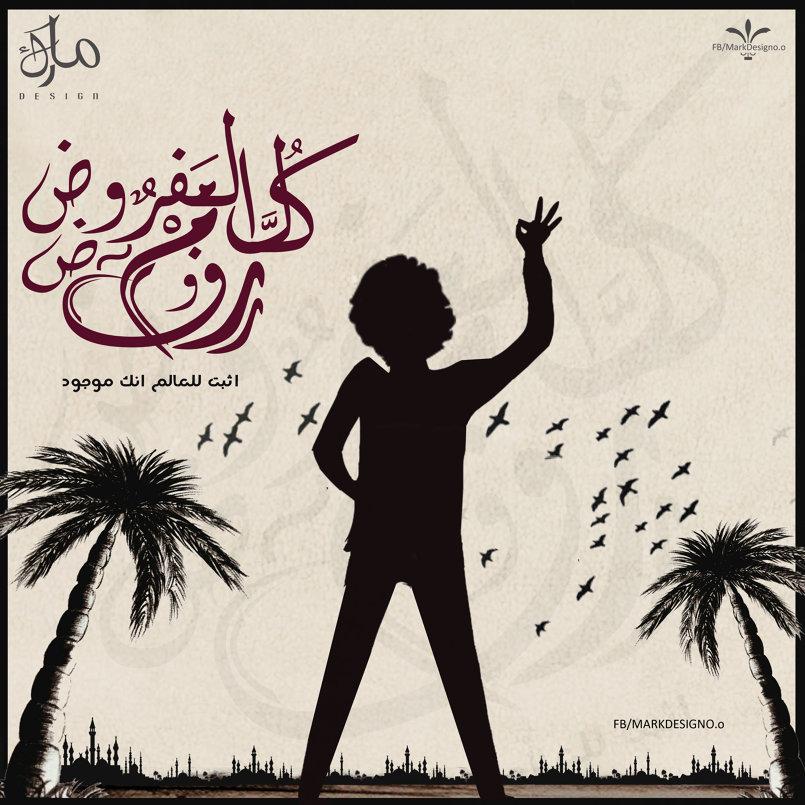 تصميم ويب للفنان محمد منير