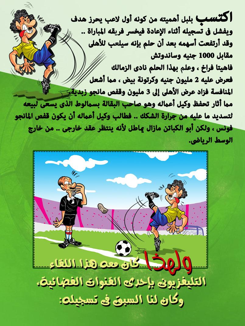 بلبل حيطة (مجلة مجنوون).  مجنوون مجلة كومكس عربية ساخرة للكبار على التابلت والسمارت فون.  حمل من هنا: للأندرويد http://goo.gl/Su32TT للأبل http://goo.gl/4De5XA