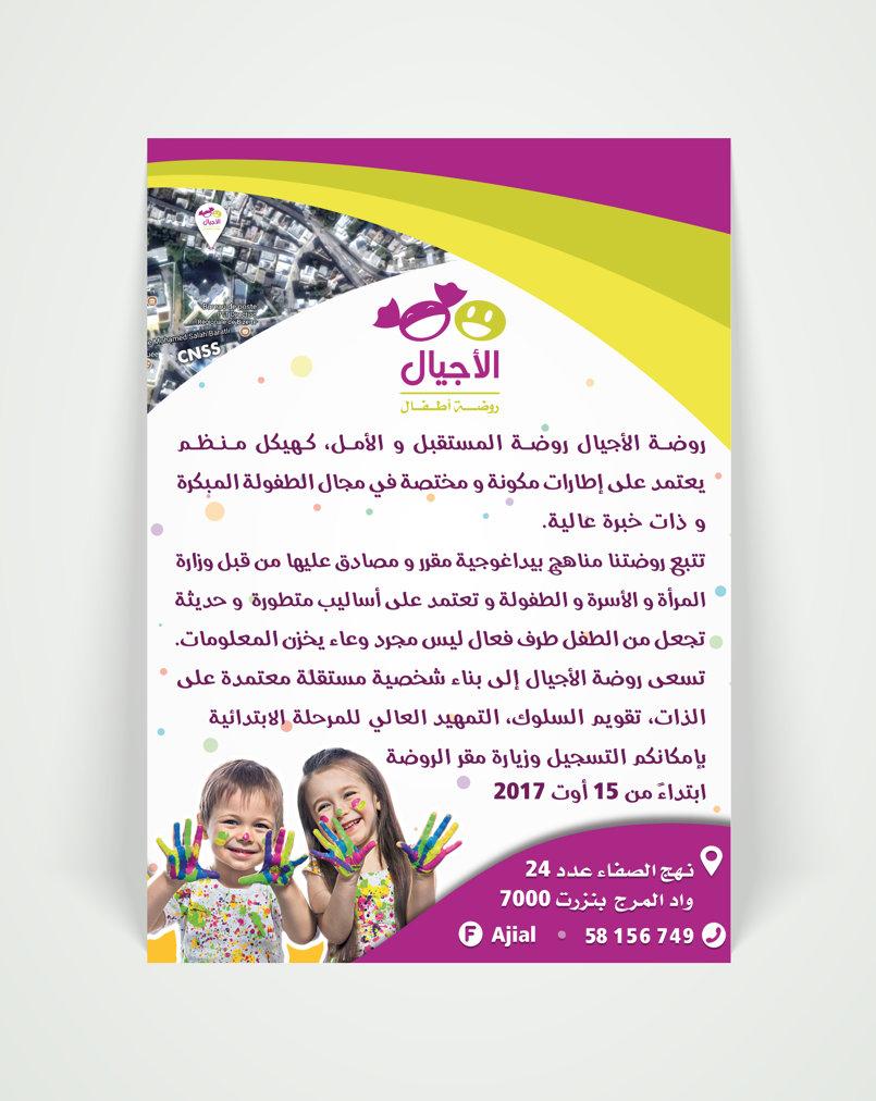 شعار حضانة أطفال