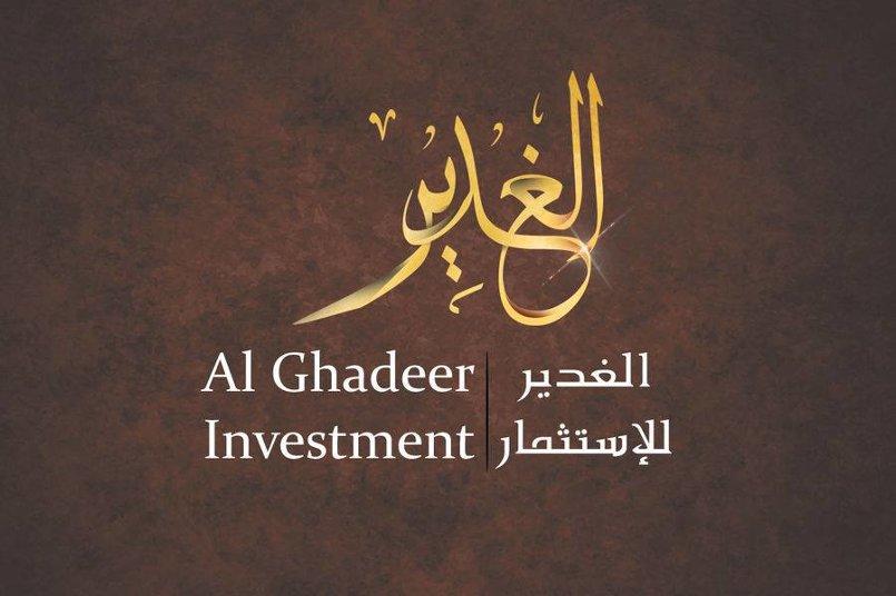شعار شركة الغدير