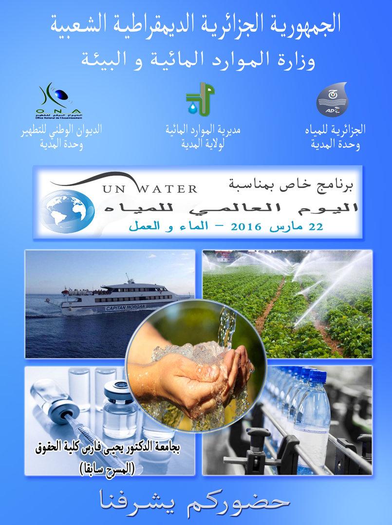 اعلان اليوم العالمي للمياه