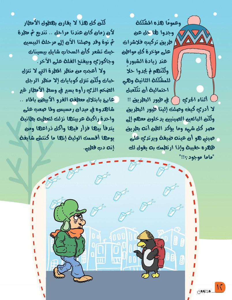 حار جاف صيفًا (مجلة مجنوون).  مجنوون مجلة كومكس عربية ساخرة للكبار على التابلت والسمارت فون.  حمل من هنا: للأندرويد http://goo.gl/Su32TT للأبل http://goo.gl/4De5XA