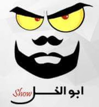 ابو الخل شو