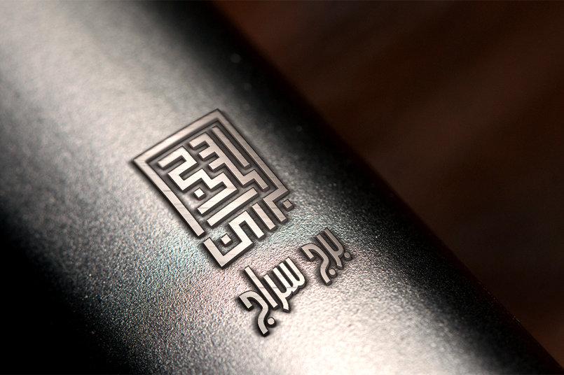 شكل الشعار لدى تجسيمه على سطح خشن أو صلب