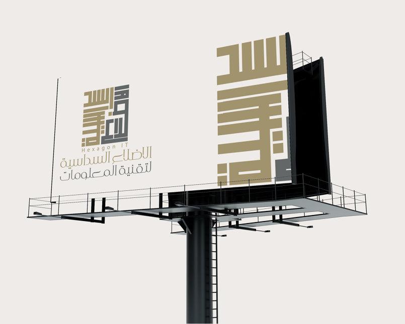 تصميم شعار وهوية الأضلاع السداسية Logo design and iden
