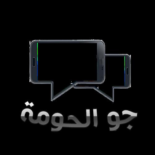 تصميم شعار لتطبيق أندرويد «جو الحومة» للدردشة