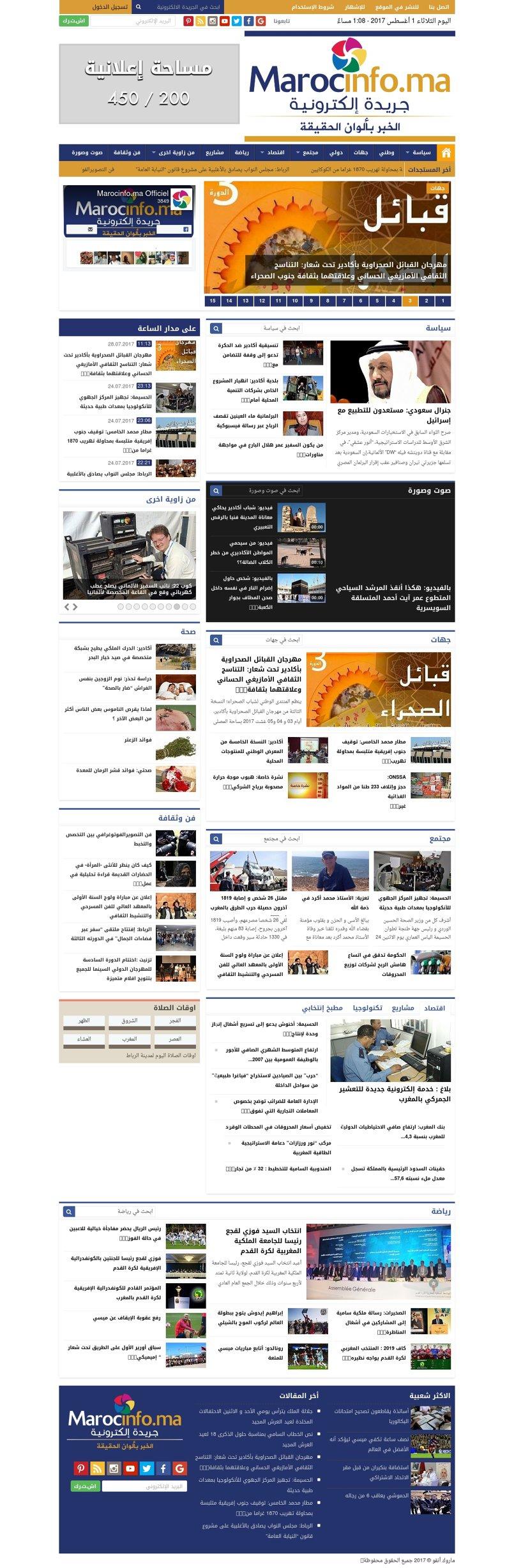 برمجة وتسيير جريدة الكترونية